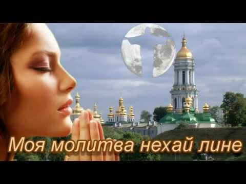 Молитва – Боже, я молюсь  за Україну!