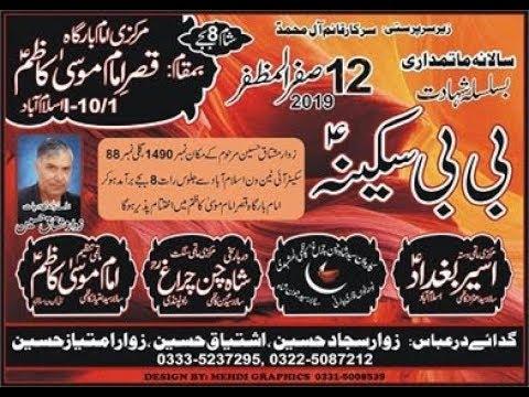 Live Majlis AZa 12 Safar  Imam Bargah Mosa Kazim  i10/ 4 islamabad  2019