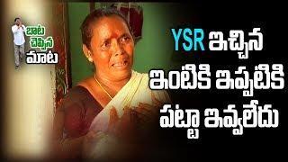బాట చెప్పిన మాట..!: YSR ఇచ్చిన ఇంటికి ఇప్పటికి పట్టా ఇవ్వలేదు ..! || - Watch Exclusive