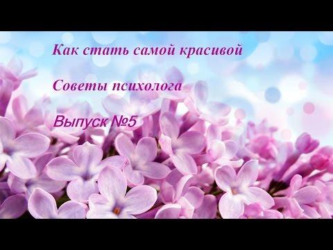 Как стать самой красивой/Советы психолога/Выпуск №5