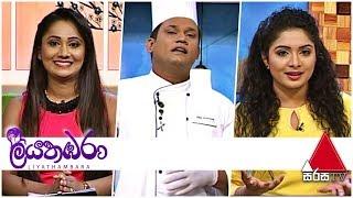 Liyathambara Sirasa TV | 14th June 2019