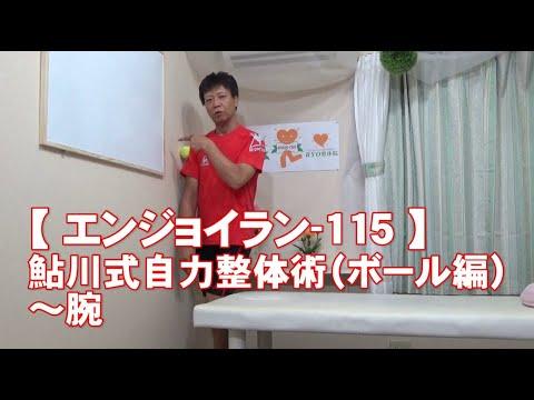 #115 腕/鮎川式自力整体術(ボール編)・身体ケア【エンジョイラン】