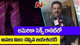TANA President Jayashankar Clarifies About Tollywood Illegal Racket In America | NTV