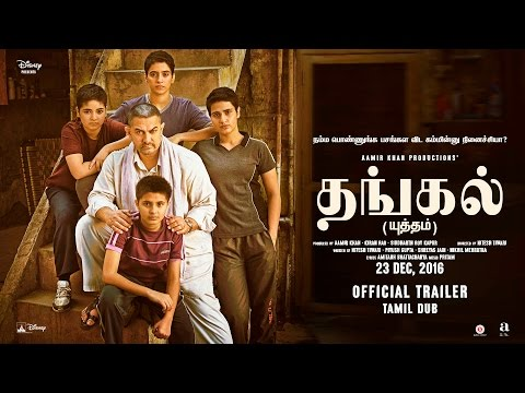 Dangal | Official Tamil Dub Trailer | Aamir Khan | In Cinemas Dec 23, 2016 thumbnail