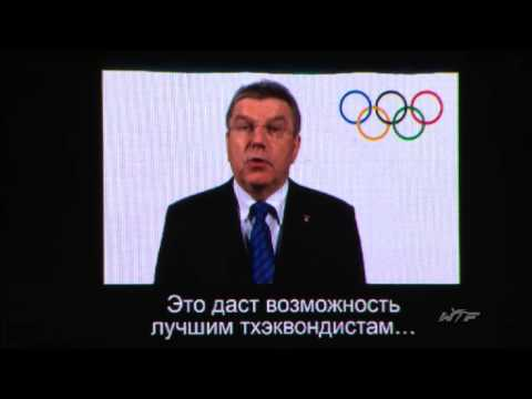 IOC President Dr. Thomas Bach's congratulatory message for ITF at WTF World Championships