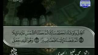 المصحف الكامل 37 للشيخ محمود خليل الحصري رحمه الله