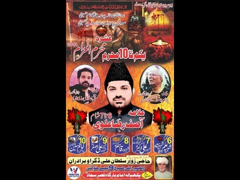 Live Ashra 10 Muharram Allama Asif Raza Alvi  2019 Pakhyala Kala Khatai Road