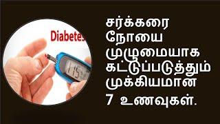 நீரிழிவை  அடியோடு விரட்டும் உணவுகள்  |  7 foods which is control diabetes