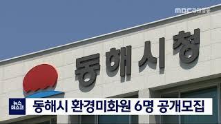 동해시 환경미화원 6명 공개모집