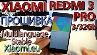 Xiaomi Redmi 3 Pro.Прошивка-простой способ.(Залоченный bootloader, шьем MIUI 7.3.2. от Xiaomi.eu)