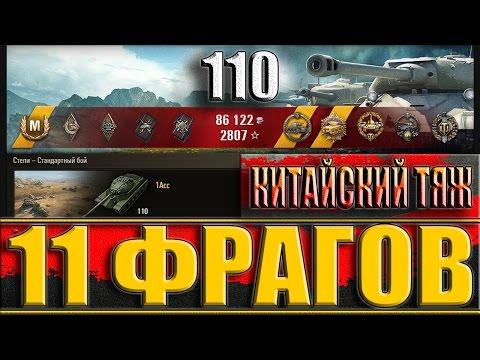 Тяжелый китайский танк 110. Колобанов, 11 фрагов. Степи - лучший бой 110 WoT.