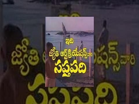 Saptapadi | Full Length Telugu Movie | Ravikanth, Sabita Bhamidipati