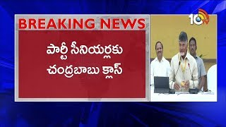 AP CM Chandrababu Naidu Warns Party Senior Leaders At TDP Coordination Meet  News