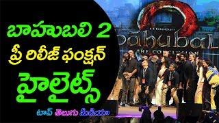 Baahubali 2 Pre Release Event Highlights | Baahbubali 2 Trailer | TopTeluguMedia