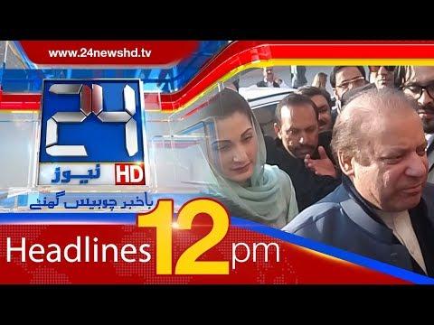News Headlines | 12:00 PM | 18 May 2018 | 24 News HD