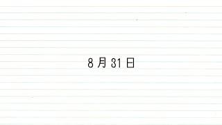 8月31日 feat. 初音ミク