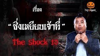 The Shock เดอะช็อค ซิ่งเหยียบเจ้าที่ ออกอากาศวันจันทร์ที่ 3 กันยายน 2561