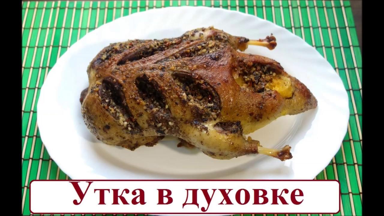 Утка с яблоками рецепт пошагово в духовке