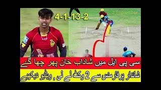Shadab Khan 2 Magical Wickets vs Barbados Tridents In CPL 2017 - Semptember 3 - BT vs TKR