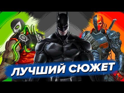 Batman Arkham Origins — И ЭТО ХУДШАЯ ЧАСТЬ СЕРИИ?!