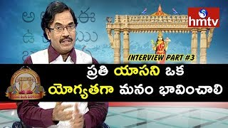 Suddala Ashok Teja Interview On Telugu Language Importance and WTC 2017 #3 | hmtv News