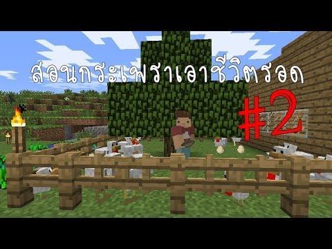 Minecraft # 2 สอนเด็กเล่นมายคราฟ Ft. Kra Prow