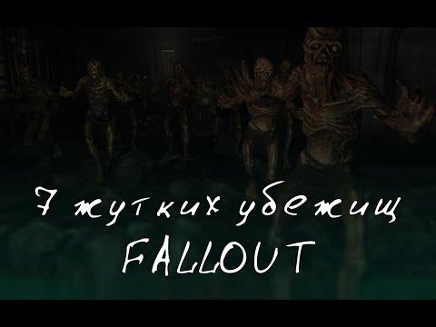 7 жутких убежищ в Fallout