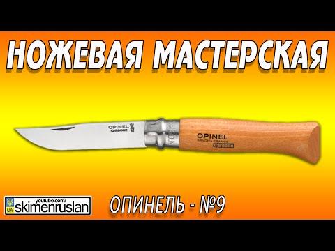 НОЖЕВАЯ МАСТЕРСКАЯ Опинель №9