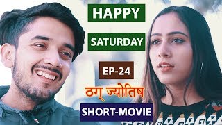 ठग ज्योतिष || Happy Saturday || Ep 24 | Nepali Short Comedy Movie | December 2018 | Colleges Nepal