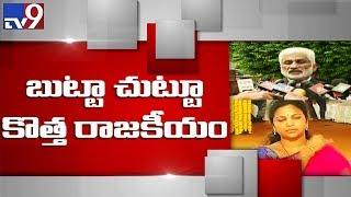 Vijay Sai Reddy faults invitation to YCP's Butta Renuka for all party meet