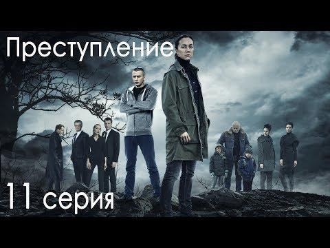 Сериал «Преступление». 11 серия