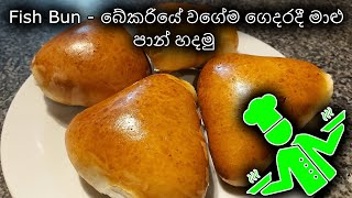 Fish Bun | Sri Flavours
