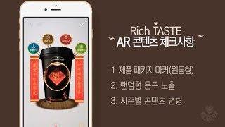 증강현실 연세우유 RichTASTE coffee package AR Event (서커스AR) 增强现实