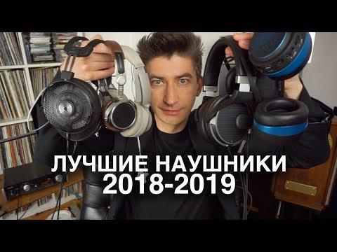 Лучшие наушники года 2018-2019