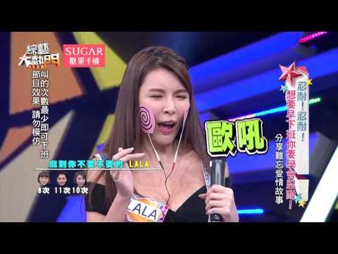 歐~恩~啊!【LALA電到不要不要的!!】綜藝大熱門
