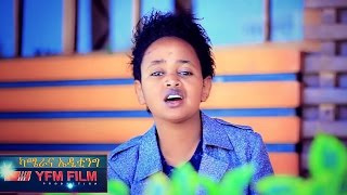 Dawit Alemayehu - Atse Begulbetu (Ethiopian Music Video)