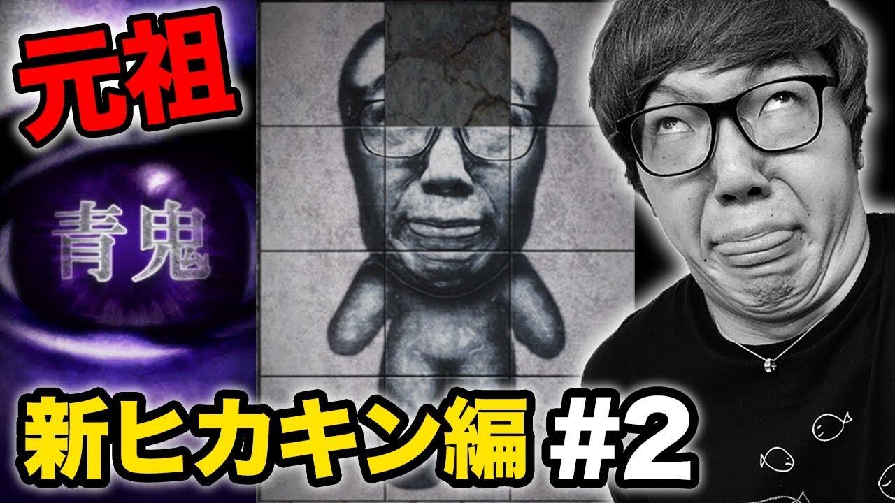 ヒカキンゲームズ青鬼3 part 2