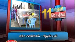 15TH OCT 11AM MANI NEWS