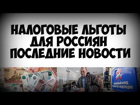 Налоговые льготы для россиян последние новости