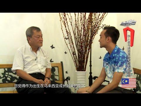 """MGTV:《對話東盟》Asean Dialogue 第5期 20150822 華教""""鬥士""""郭顯榮—馬來西亞鐘靈中學"""