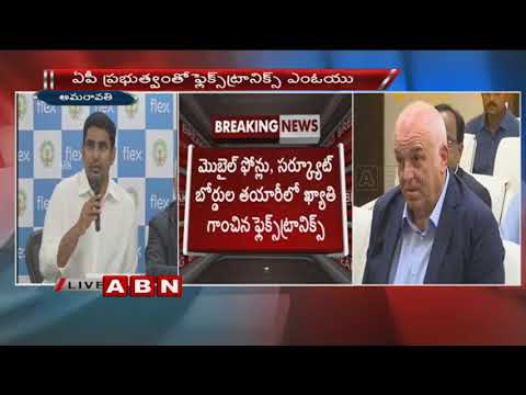 Minister Nara Lokesh Speaks To Media Over AP Govt Signs MoU With Flextronic Company | ABN Telugu
