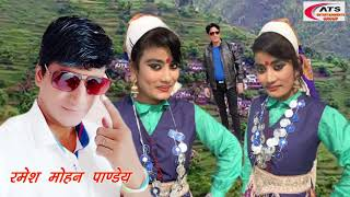 Latest Garhwali Song 2018 #ऐजि ले मेँत छू झोड़ा #New Kumaoni Song #Ramesh Mohan Pandey #Pahadi Songs