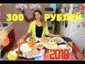 НОВОГОДНИЙ СТОЛ ЗА 300 РУБЛЕЙ, отмечаем НОВЫЙ 2019