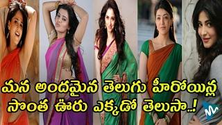 Telugu Heroines and their Native Places | Anushka | Shruti Haasan | Samantha | Kajal | Tamanna