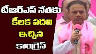 Congress Key Positions to TRS Leader Suresh Reddy | KCR | Telangana News