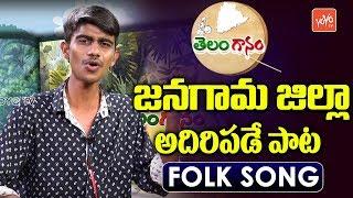 Jangaon Jilla Poratala Killa Song | Telangana Folk Songs 2018 | Telanganam
