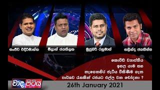 Wada Pitiya | 26th January 2021