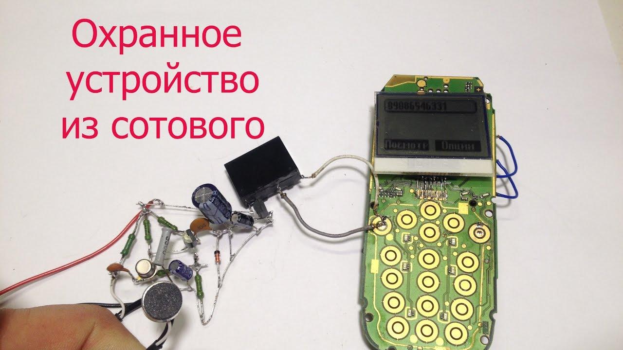 Сигнализация на основе сотового телефона