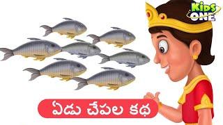 ఏడు చేపల కథ |  Seven Fishes Telugu Stories for Children