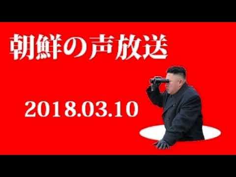 今すぐ試したい!20の携帯ハック/朝鮮の声放送180310/北海道の寿司とスープカレー